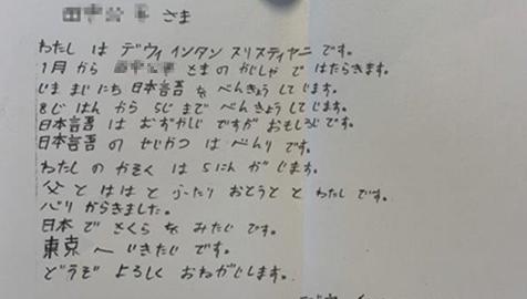 実習生からのお手紙